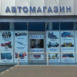 Автомагазины Кизляра