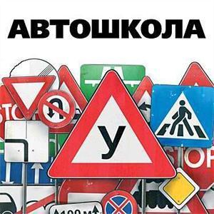 Автошколы Кизляра