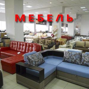 Магазины мебели Кизляра
