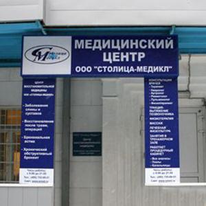Медицинские центры Кизляра