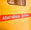 Аварийные службы в Кизляре