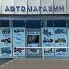 Автомагазины в Кизляре