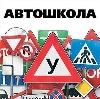 Автошколы в Кизляре