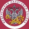 Налоговые инспекции, службы в Кизляре