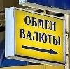 Обмен валют в Кизляре