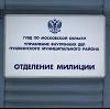 Отделения полиции в Кизляре