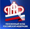 Пенсионные фонды в Кизляре