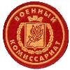 Военкоматы, комиссариаты в Кизляре