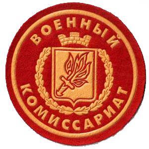 Военкоматы, комиссариаты Кизляра